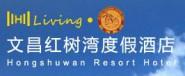 文昌红树湾度假酒店管理有限公司